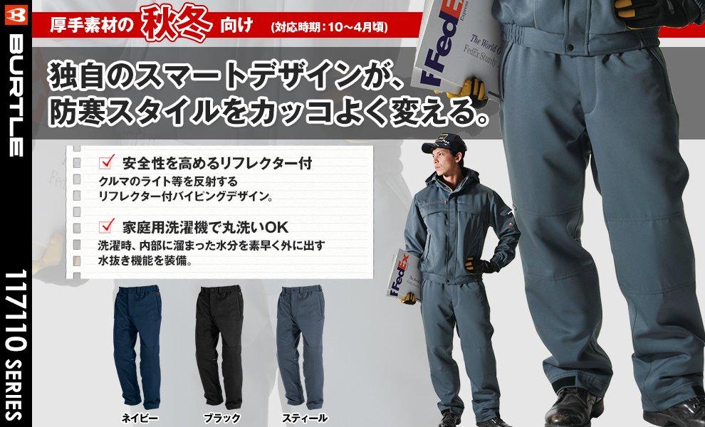 7112 防寒パンツ