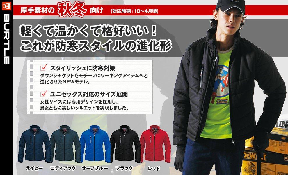 7310 防寒ジャケット