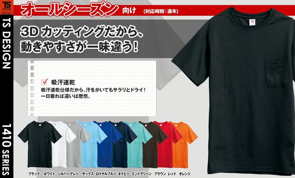 1055 半袖Tシャツ