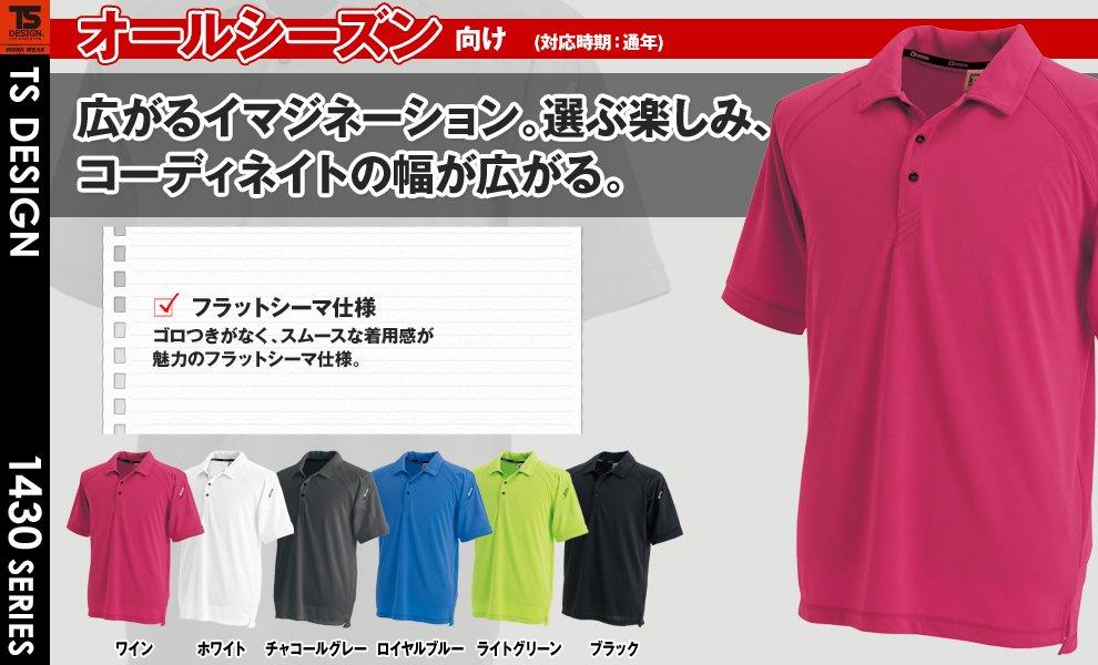 3065 ドライポロシャツ