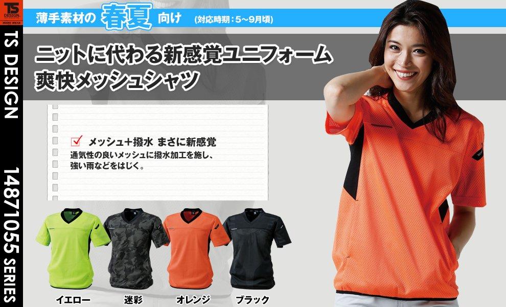 871055 Vネックショートスリーブシャツ