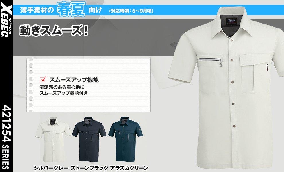 1252 半袖シャツ
