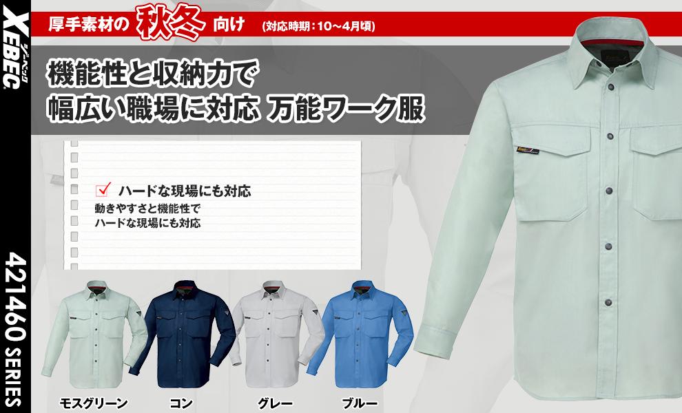 1473 長袖シャツ