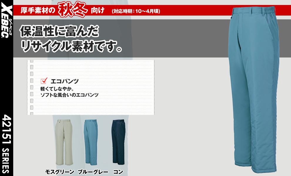 150 防寒パンツ