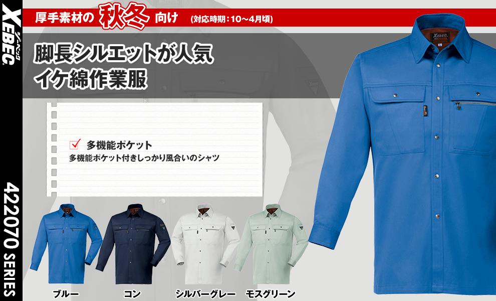 2074 長袖シャツ