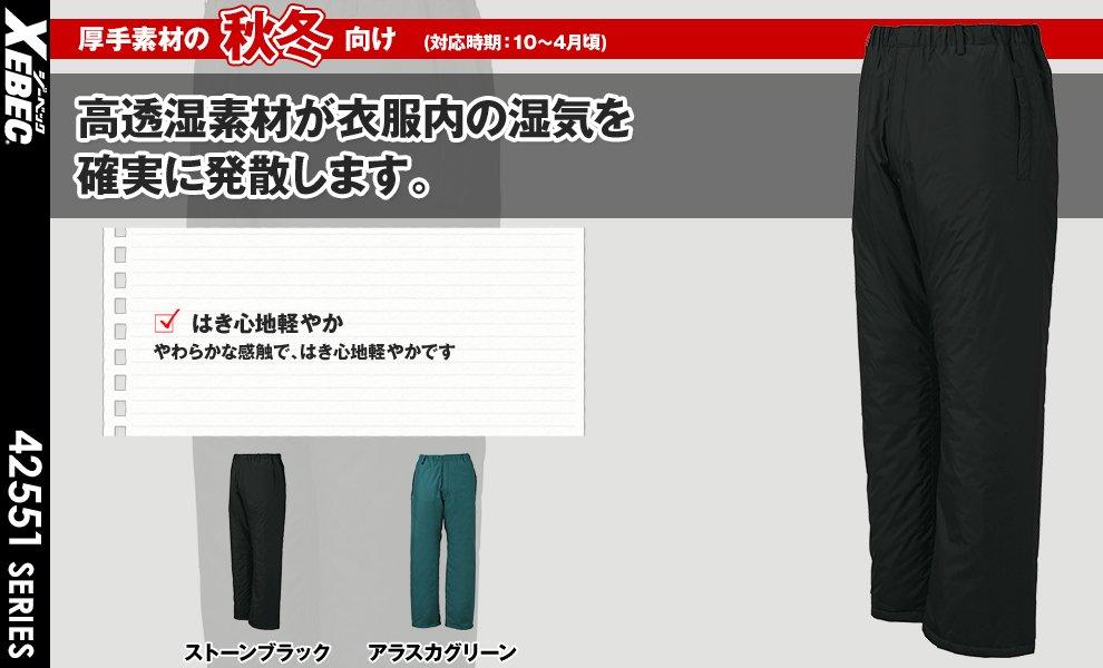 550 防水防寒パンツ