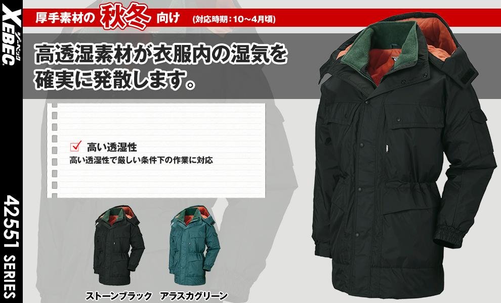 551 防水防寒コート