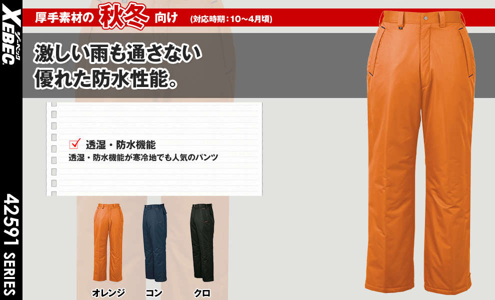 590 防寒パンツ