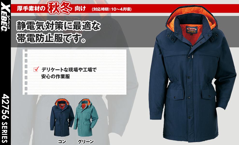 756 防寒コート
