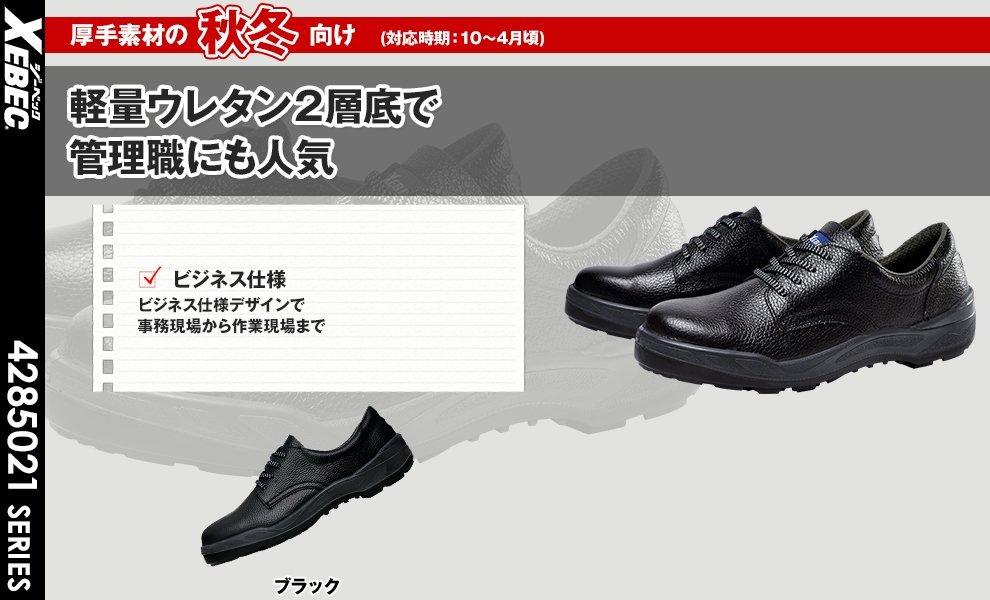 85021 安全短靴