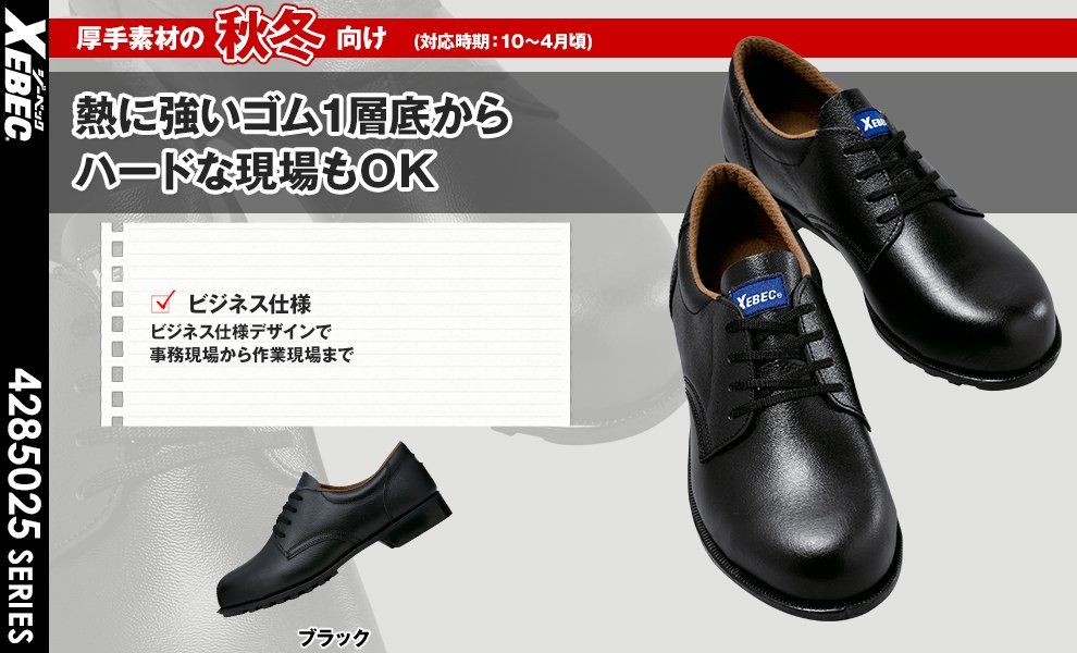 85025 安全短靴