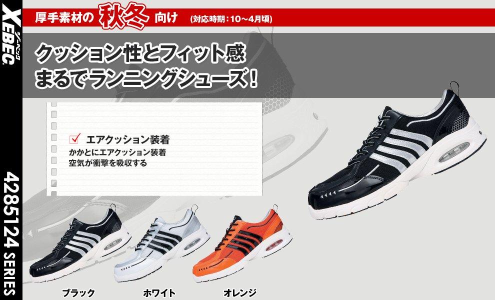 85124 安全靴