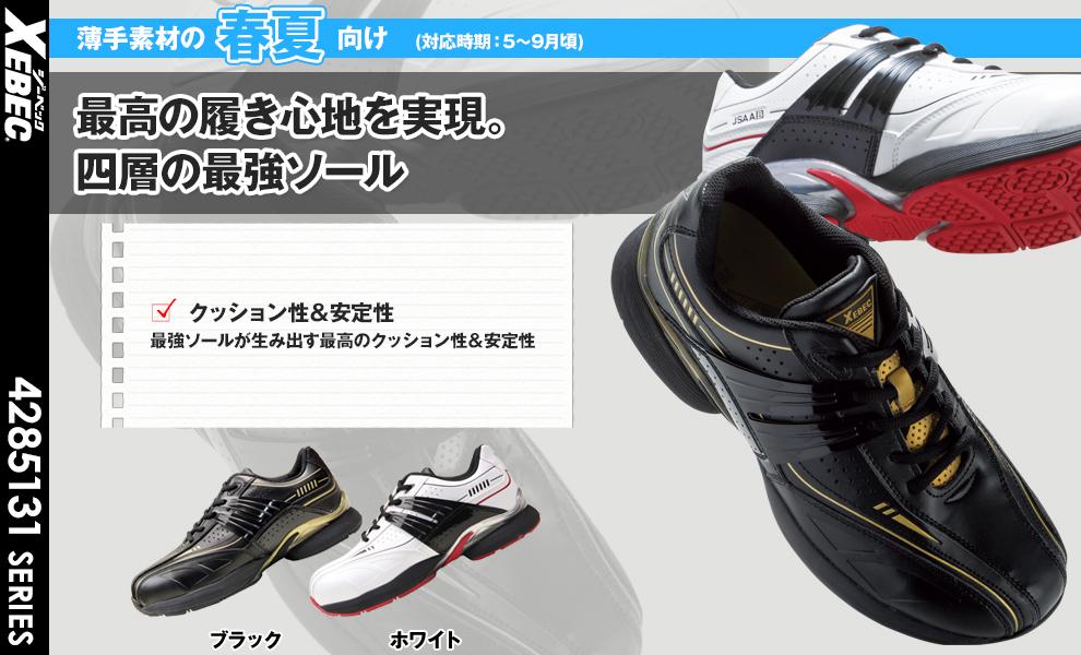 85131 安全靴