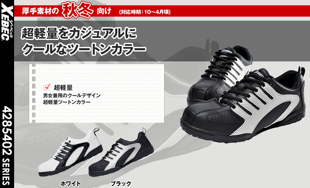 85402 安全靴