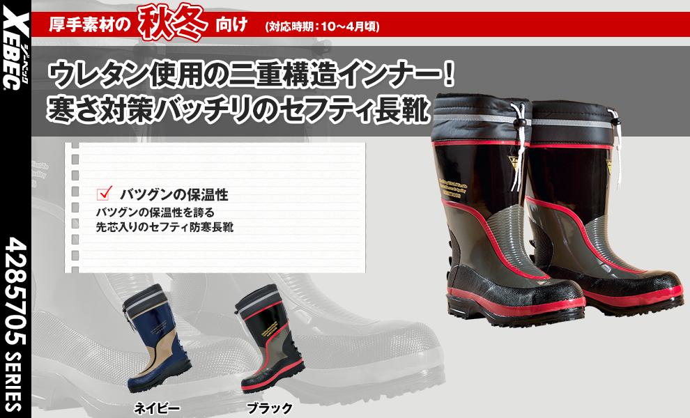 85705 防寒安全長靴