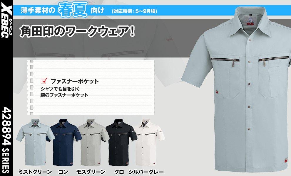 8892 半袖シャツ