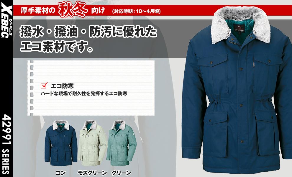 991 防寒コート