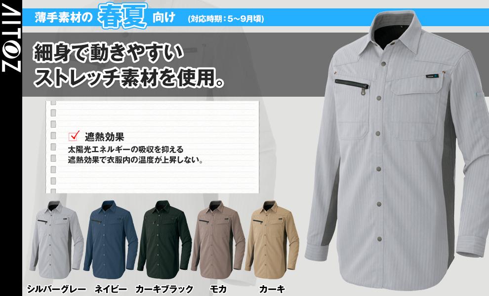 AZ30635 長袖シャツ