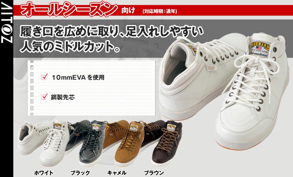 AZ-51633 安全靴