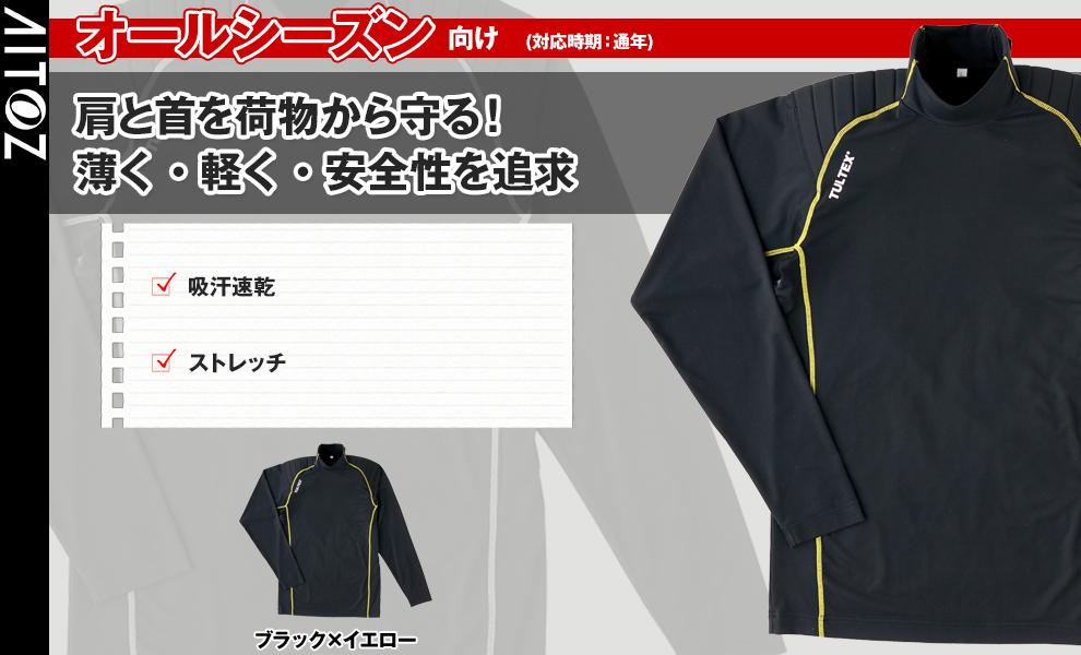 551019 長袖ハイネックTシャツ