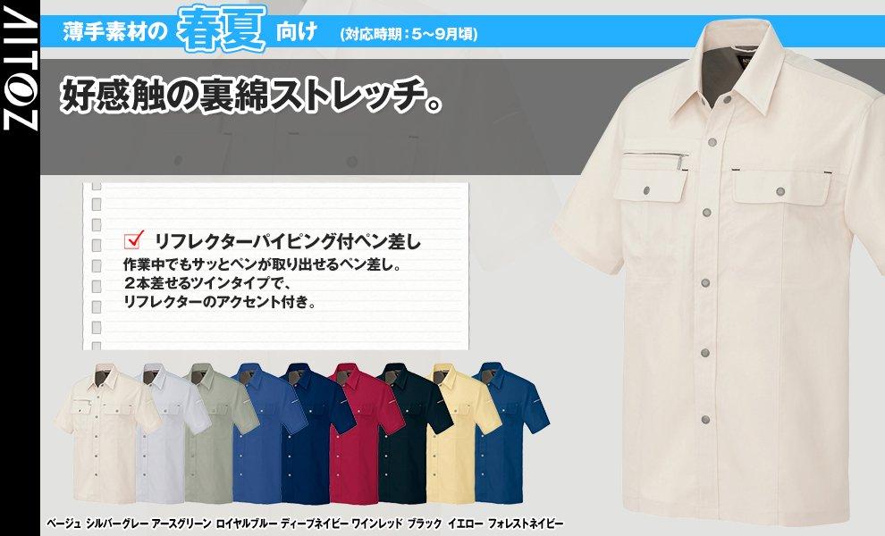 5566 半袖シャツ