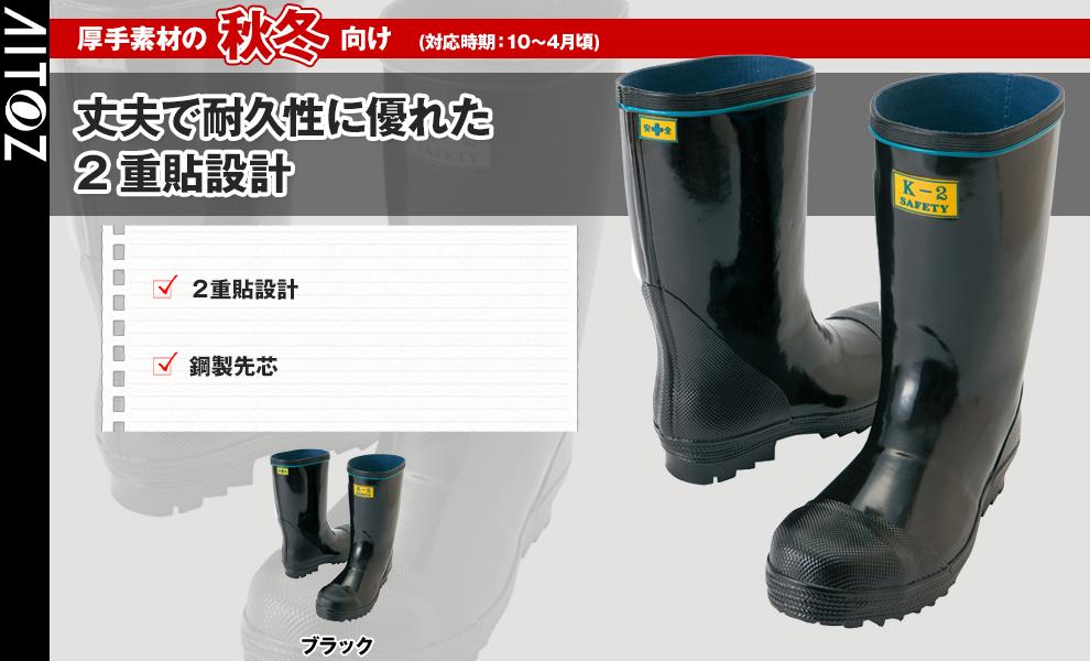 AZ-58600 長靴