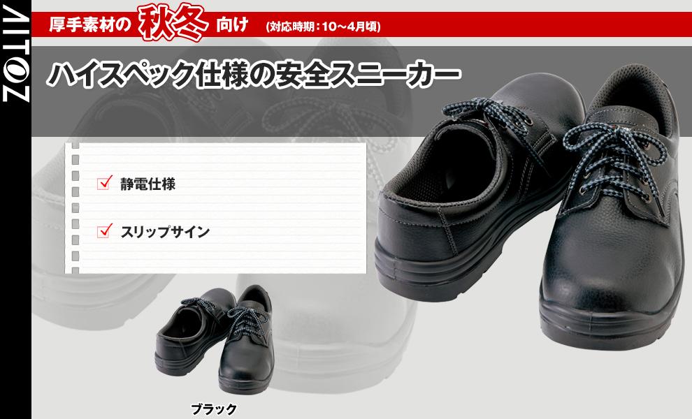 AZ-59811 安全靴