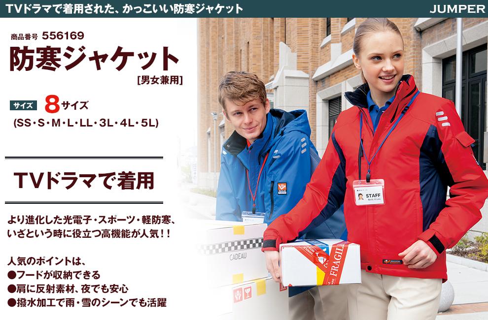 AZ6169 防風防寒ジャケット