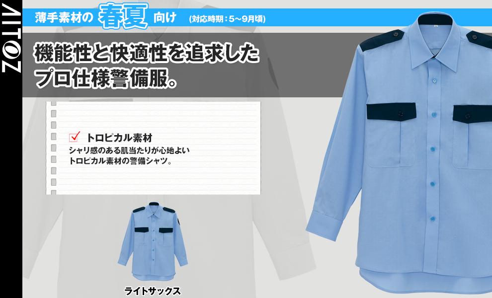 AZ-67035 長袖シャツ