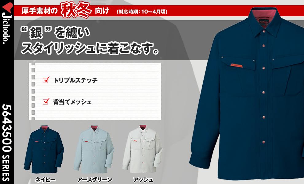 47504 長袖シャツ