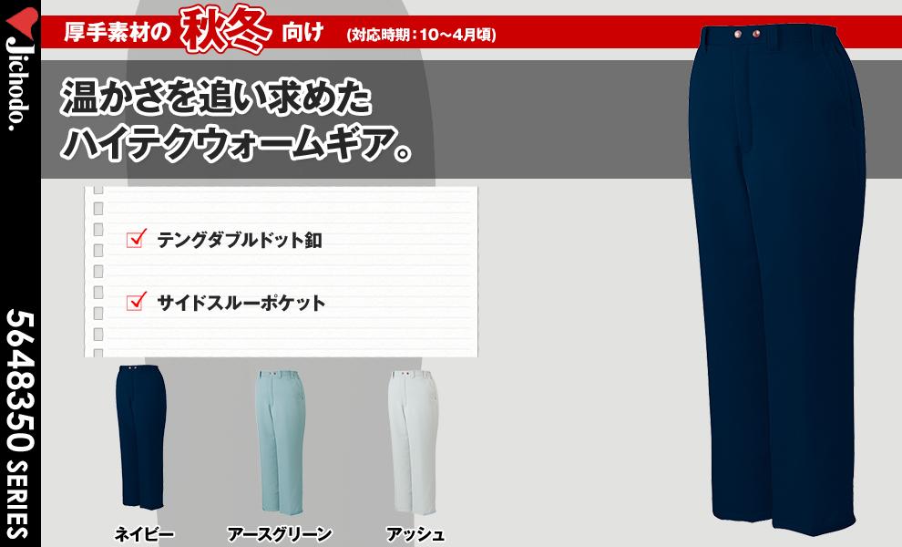 48351 防寒パンツ