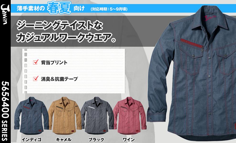 56404 長袖シャツ