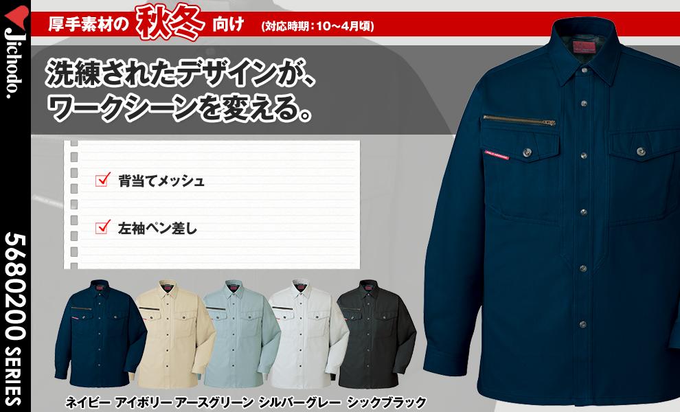 80204 長袖シャツ