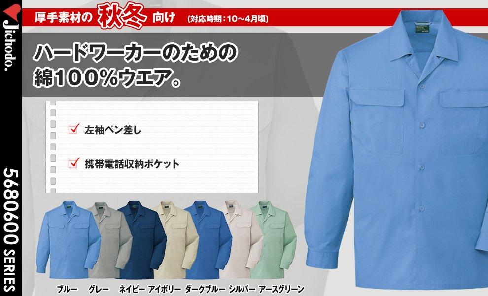 84624 長袖オープンシャツ
