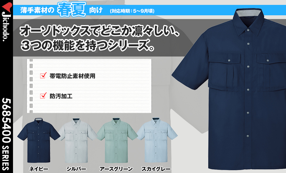 85414 半袖シャツ
