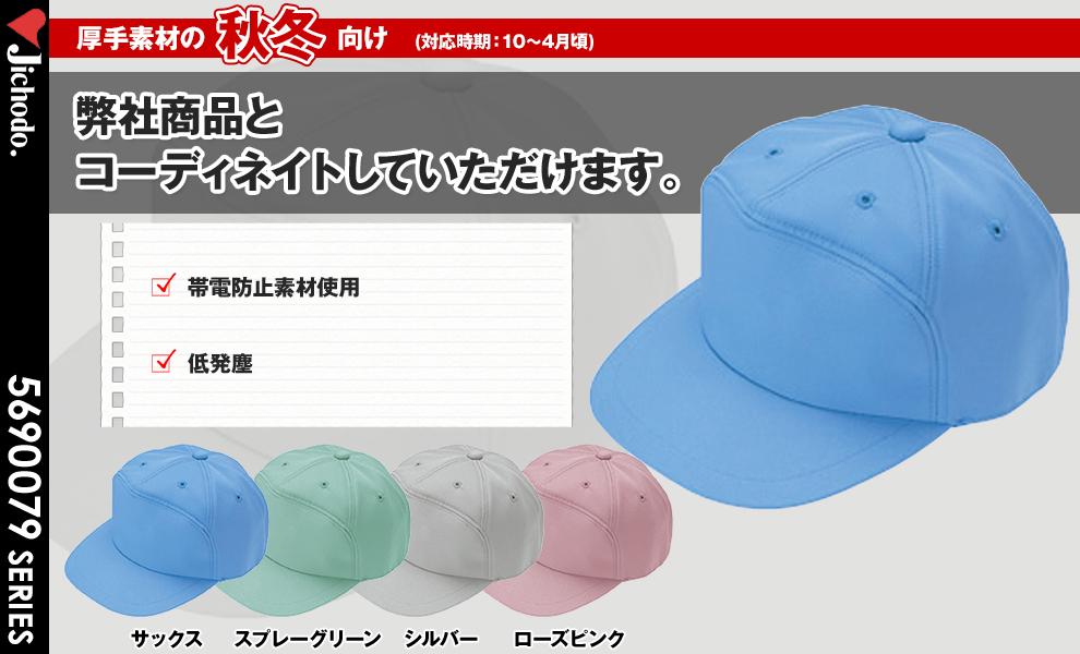 90079 帽子