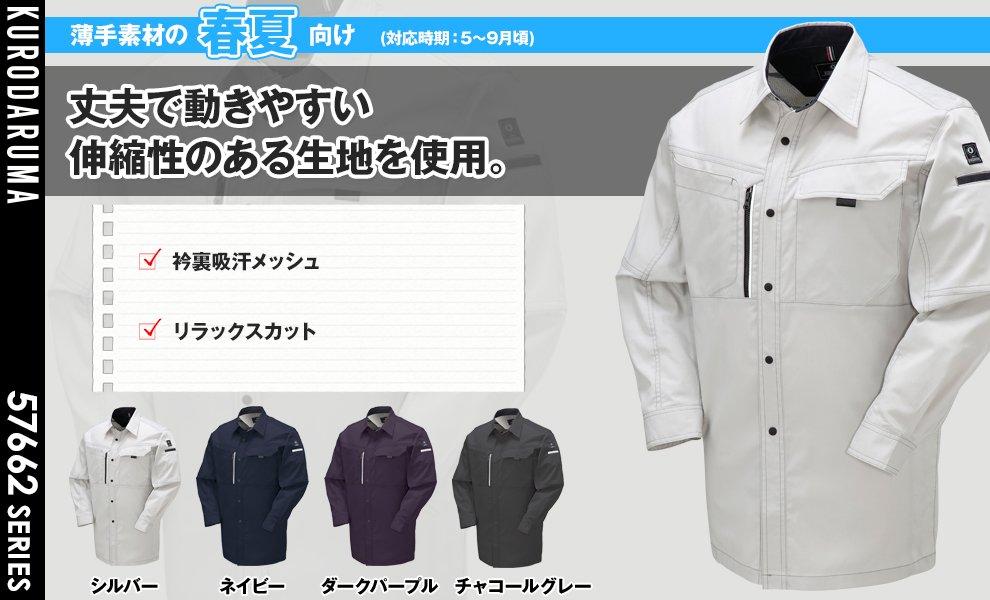 25662 長袖シャツ