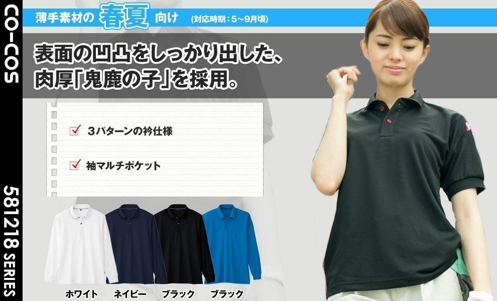 A1218 3WAYカラー長袖ポロシャツ