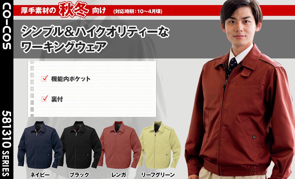 K-1310 裏付きジャケット
