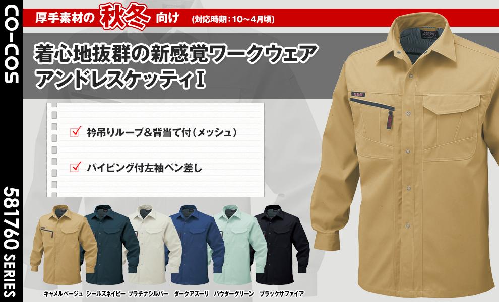 A-1768 長袖シャツ