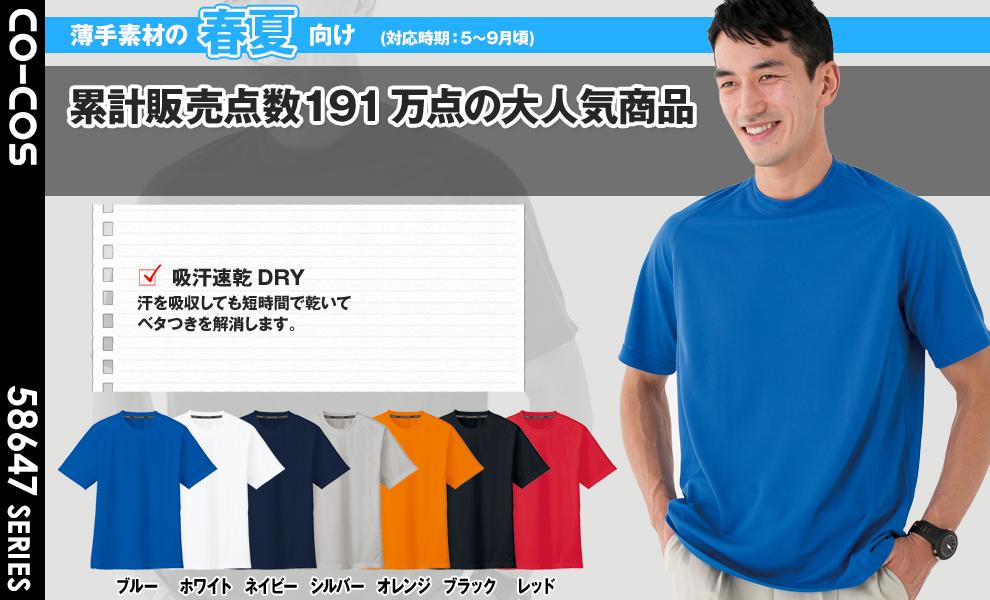 AS-647 ドライTシャツ