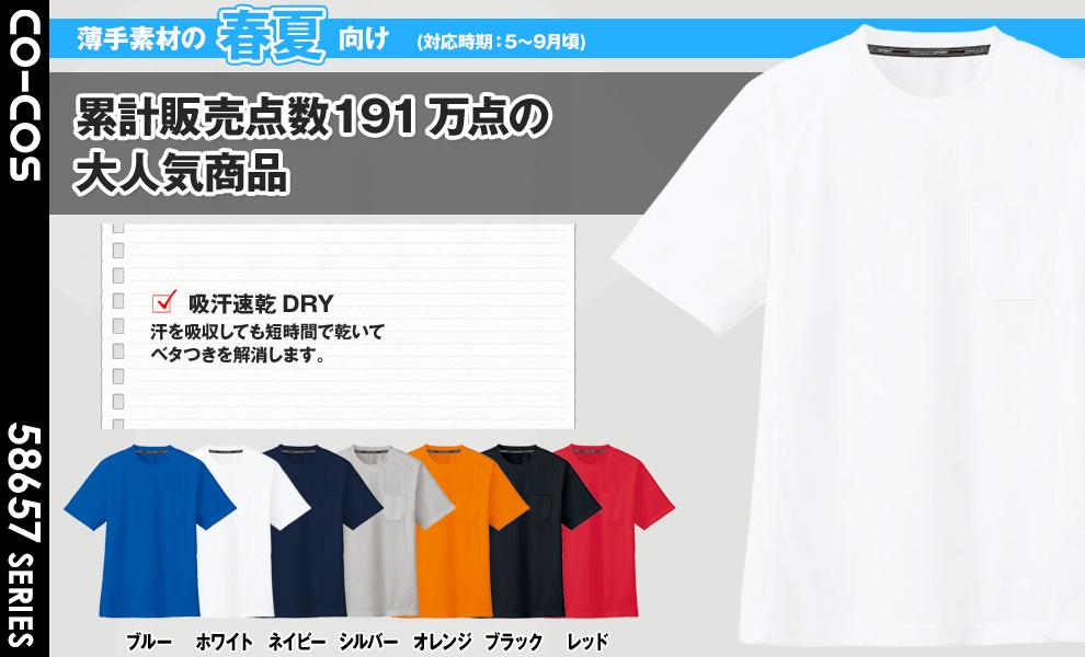 AS-657 ドライTシャツ