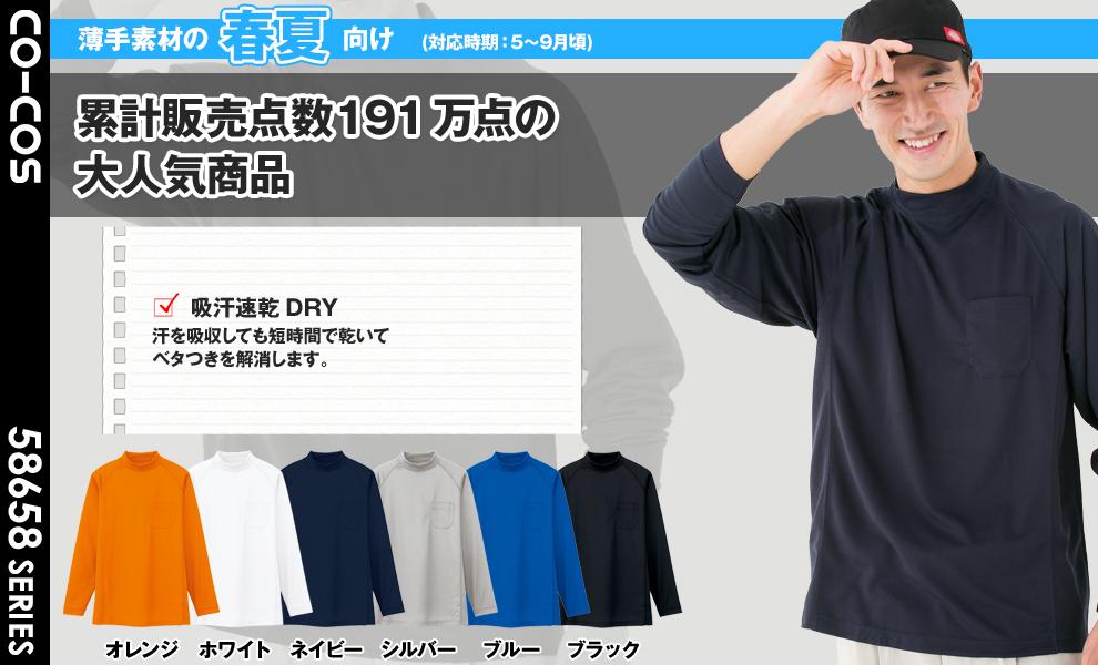AS-658 ドライローネックTシャツ