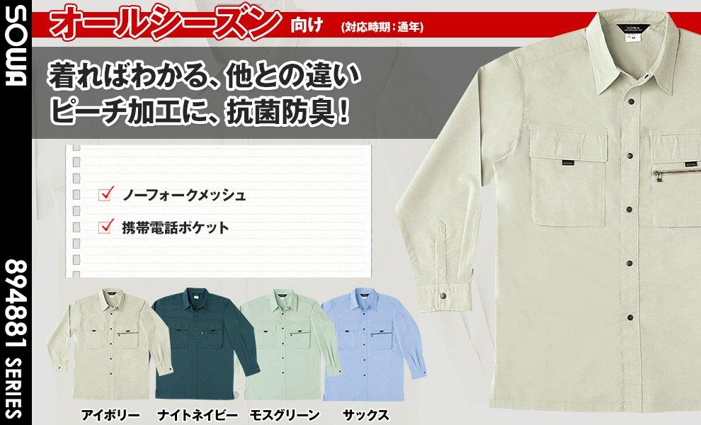 485 長袖シャツ