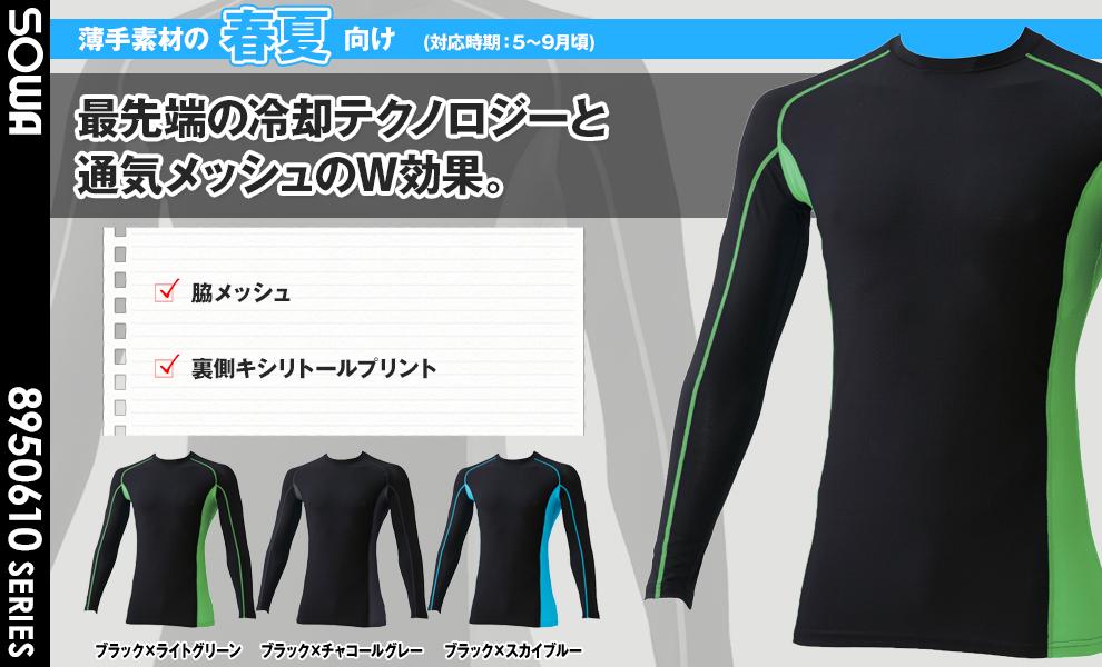 50610 クルーネックシャツ