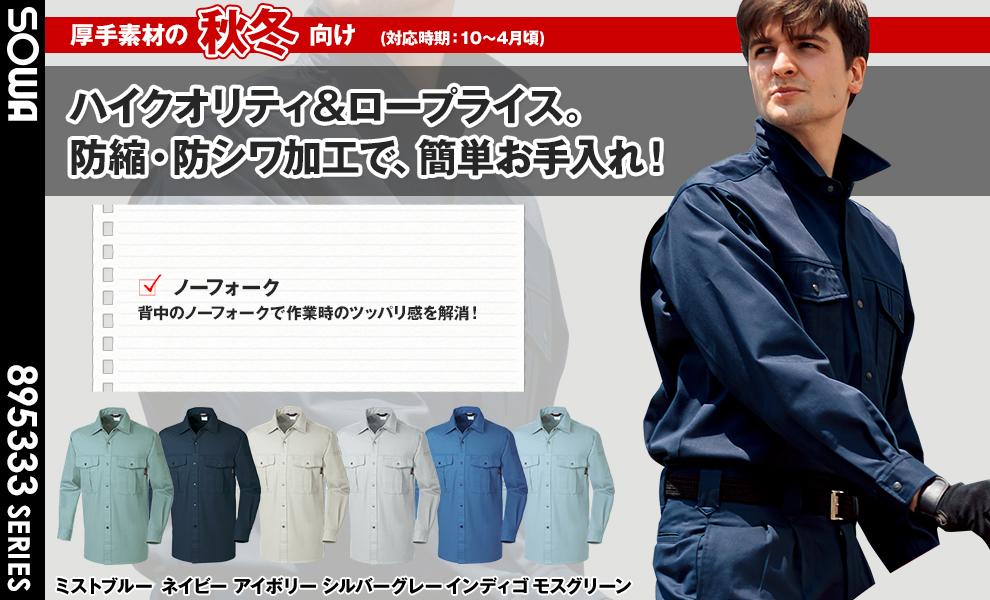 5335 長袖シャツ