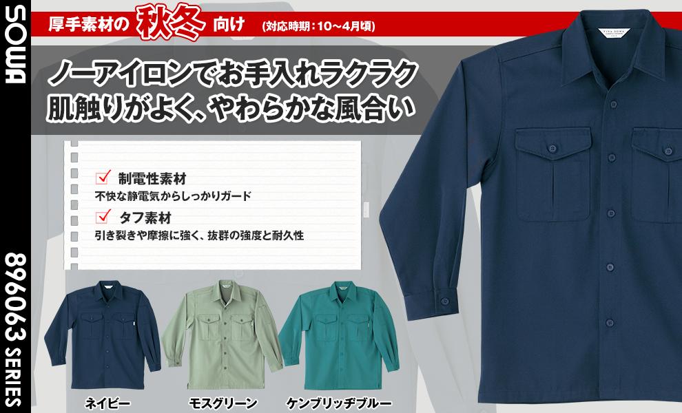 6065 長袖シャツ