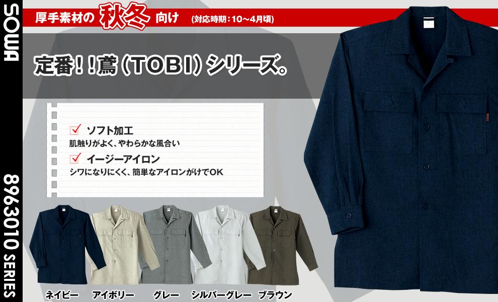 63015 丈長オープンシャツ