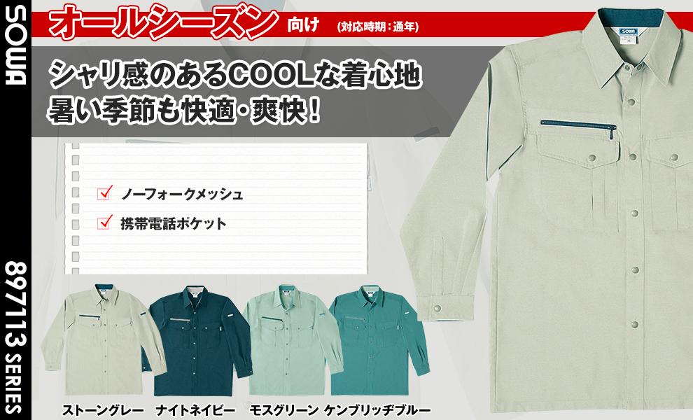 715 長袖シャツ