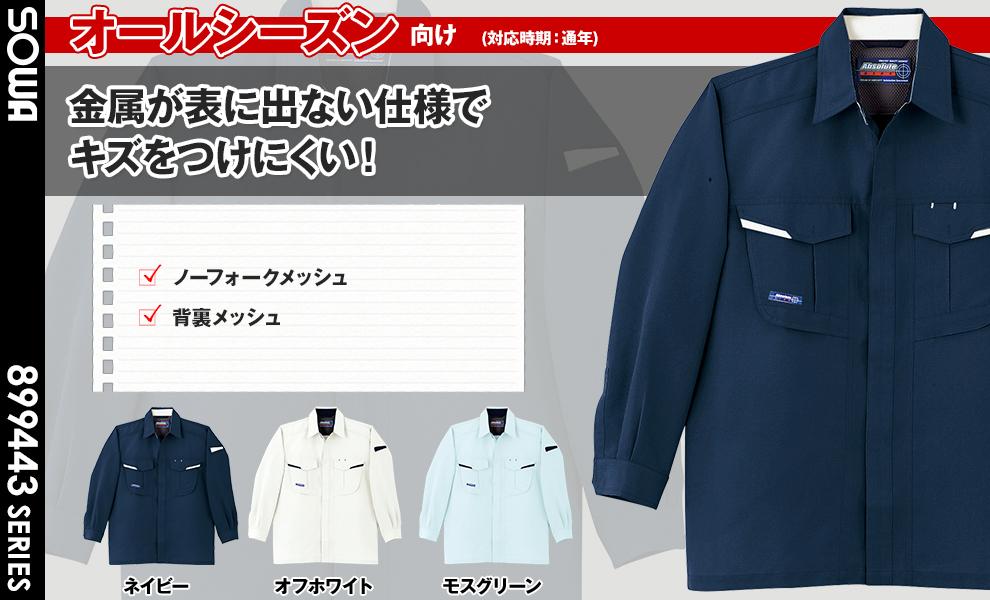 945 長袖シャツ